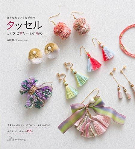 日本ヴォーグ社『好きな糸で小さな手作り タッセルのアクセサリーと小もの』