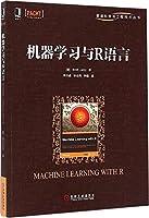 机器学习与R语言