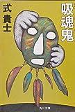 吸魂鬼 (角川文庫 緑 509-5)