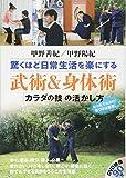 甲野善紀 甲野陽紀  驚くほど日常生活を楽にする 武術&身体術 「カラダの技の活かし方」 (DVDブック)