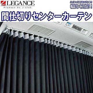 【LEGANCE】 レガンス 汎用間仕切りセンターカーテン ブラック(※レールとトグラーは別売り)