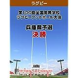 【限定】第100回全国高等学校ラグビーフットボール大会 兵庫 決勝