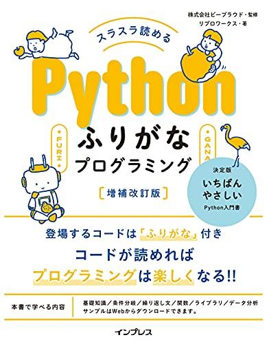 スラスラ読める Pythonふりがなプログラミング 増補改訂版 (ふりがなプログラミングシリーズ)