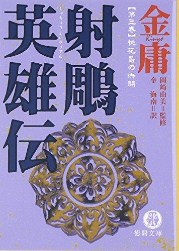 射雕英雄伝―金庸武侠小説集 (3) (徳間文庫)の詳細を見る