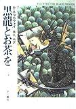 黒龍とお茶を (ハヤカワ文庫FT)