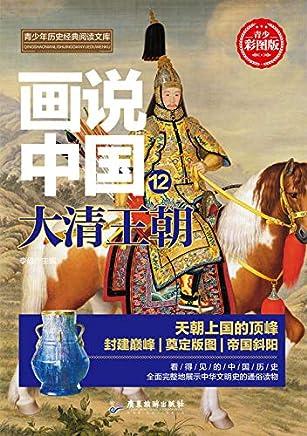 画说中国·大清王朝(看得见的中国历史)