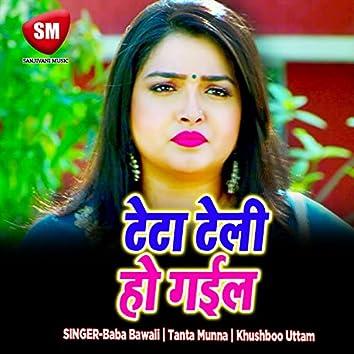 Tela Teli Ho Gail (Bhojpuri Song)