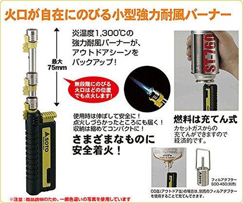 SOTO(ソト)『ライドガストーチ(ST-480)』