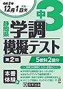 令和2年度静岡県中3第2回学調模擬テスト