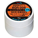 AZ(エーゼット) BGR-006 自転車用 レーシンググリース 極圧剤・防錆剤配合 15g 自転車グリース BG092