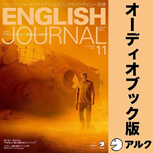 ENGLISH JOURNAL(イングリッシュジャーナル) 2017年11月号(アルク) | アルク