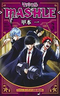 マッシュル-MASHLE- コミック 1-3巻セット