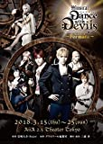 ミュージカル「Dance with Devils~Fermata...[Blu-ray/ブルーレイ]