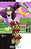 結界師(3)【期間限定 無料お試し版】 (少年サンデーコミックス)