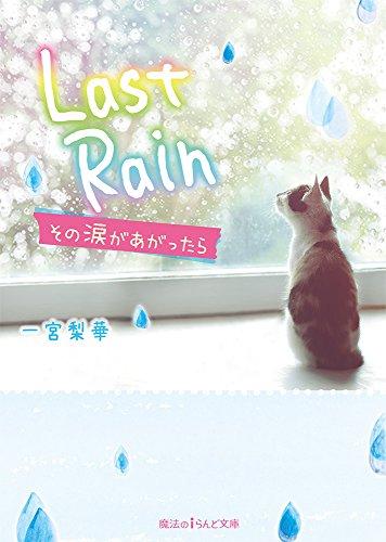 Last Rain その涙があがったら (魔法のiらんど文庫)