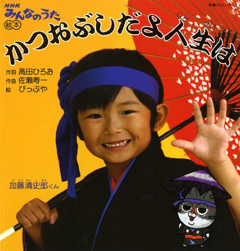Katsuobushi dayo jinsei wa : NHK minna no uta ehon