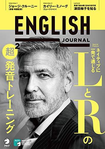 [音声DL付]ENGLISH JOURNAL (イングリッシュジャーナル) 2021年2月号 ~英語学習・英語リスニングのための月刊誌 [雑誌]