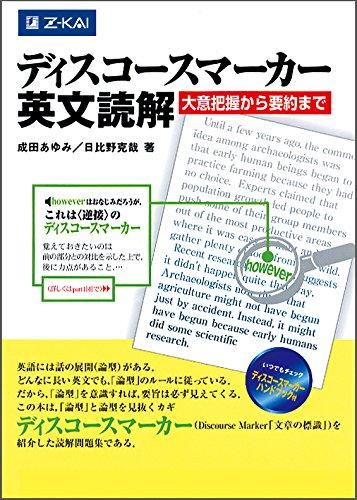 ディスコースマーカー英文読解
