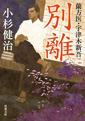 別離-蘭方医・宇津木新吾(4) (双葉文庫)