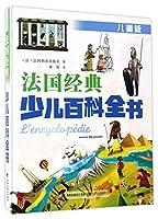 法国经典少儿百科全书 ·儿童版