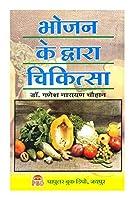 Bhojan Ke Dwara Chikitsa (Book 1) Vol. 1