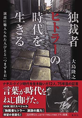 独裁者ヒトラーの時代を生きる 演説に魅入られた人びとと「 つまずき石 」
