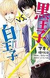 黒王子vs.白王子 (別冊フレンドコミックス)