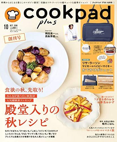 cookpad plus 創刊号 商品画像