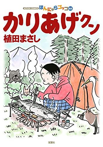 かりあげクン(66) (アクションコミックス)