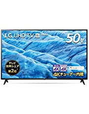 LG 50V型 4Kチューナー內蔵 液晶テレビ Alexa搭載 ドルビーアトモス 対応 TV 50UM7300EJA