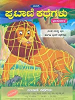 PUTANI KATHEGALU 7 Books set Multi-colour