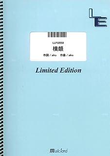 ピアノソロ 横顔/aiko  (LLPS0058)[オンデマンド楽譜]