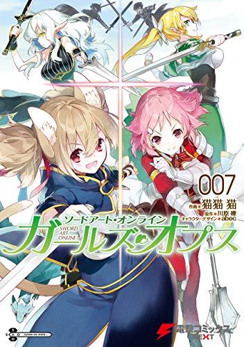 ソードアート・オンライン ガールズ・オプス7 (電撃コミックスNEXT)