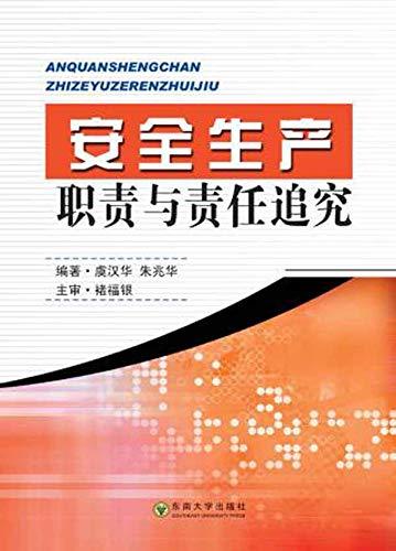 安全生产职责与责任追究 (English Edition)