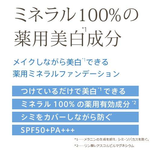 オンリーミネラル薬用美白SPF50ファンデーションオークル7g