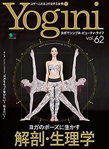 Yogini(ヨギーニ) 62巻 表紙画像