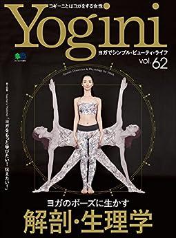 [Yogini編集部]のYogini(ヨギーニ) Vol.62[雑誌]
