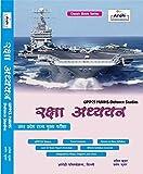 Defence for UPPCS Mains (Rakshaa adhyayan)
