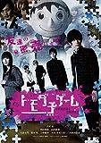 トモダチゲーム 劇場版[DVD]