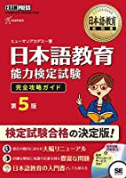 51mCdDuAqDL. SL200  - 日本語教育能力検定