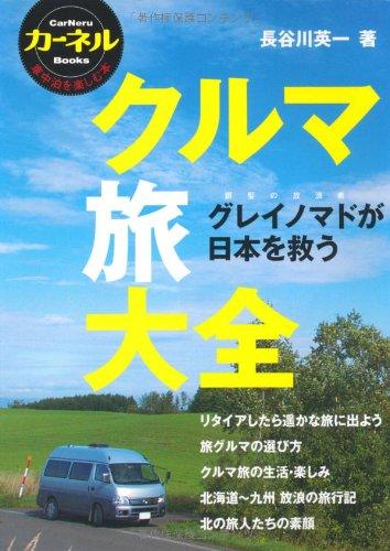 クルマ旅大全―グレイノマドが日本を救う (カーネルBooks)