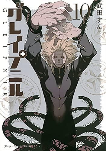 グレイプニル コミック 1-10巻セット