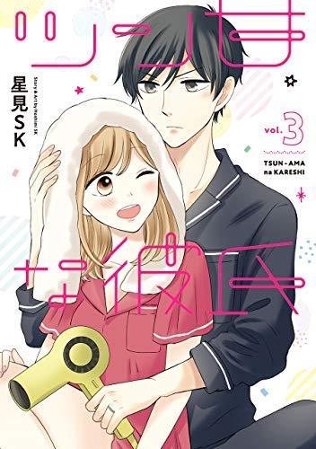 ツン甘な彼氏 コミック 1-3巻セット [コミック] 星見SK