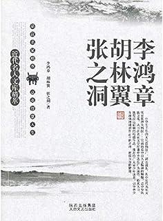 Celebrity essence beard Lin Yi Zhang of Li Hong Zhang's hole (Chinese edidion) Pinyin: ming ren jing cui li hong zhang hu ...