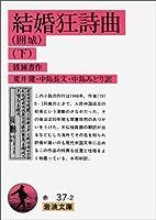 結婚狂詩曲―囲城〈下〉 (岩波文庫)