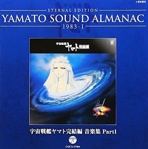 YAMATO SOUND ALMANAC 1983-I「宇宙戦艦ヤマト完結編 音楽集 PART1」