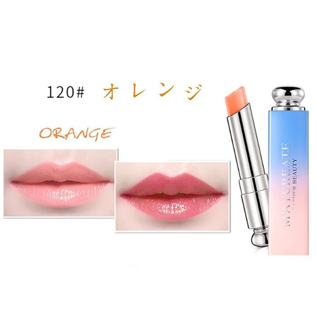 叫ぶ悪化する縫い目リップスティック うるおい 口紅 唇の温度で色が変化するリップ 優れる発色力 保湿 長持ち 3.8g (120#)