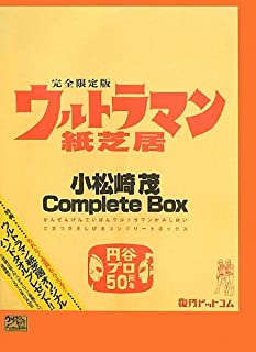 ウルトラマン紙芝居 小松崎茂Complete Box