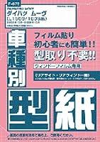 ネコポス配送【カーフィルム用車種別型紙】F-672 ダイハツ ムーブ(L150S/L160S系) 2002年10月~2006年10月