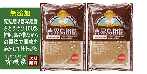 無添加 喜界島 粗糖 500g×2個★送料無料レターパック赤★健康にも良い粗糖で、鹿児島県喜界島産さとうきびを100%使用し、島内の製糖工場で風味を生かした製法で仕上げました。素材の良さを引き出しますので、色々なお料理にもお勧め。